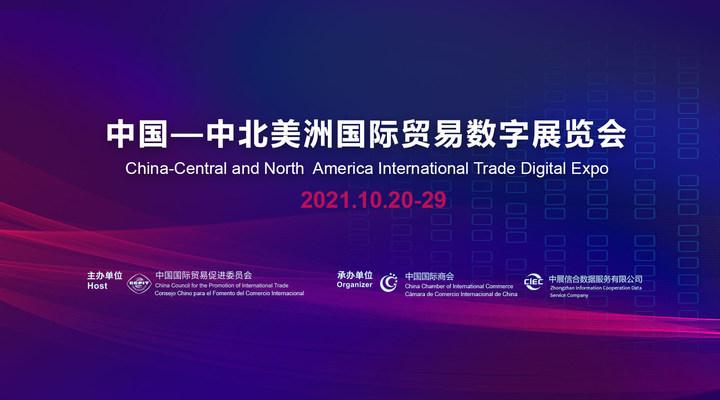 Bienvenidos a la Exposición digital del comercio internacional de China, Centroamérica y Norteamérica 2021 (PRNewsfoto/ZhongZhan Information Cooperation Data Service Company)